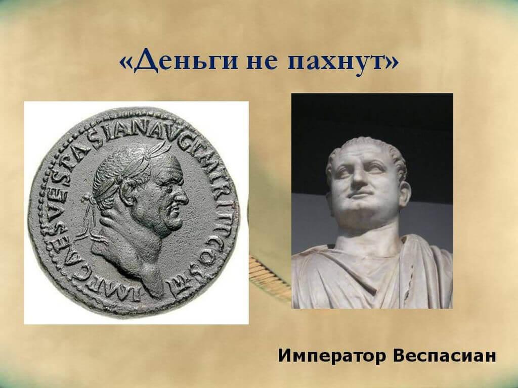 Император Веспасиан - деньги не пахнут