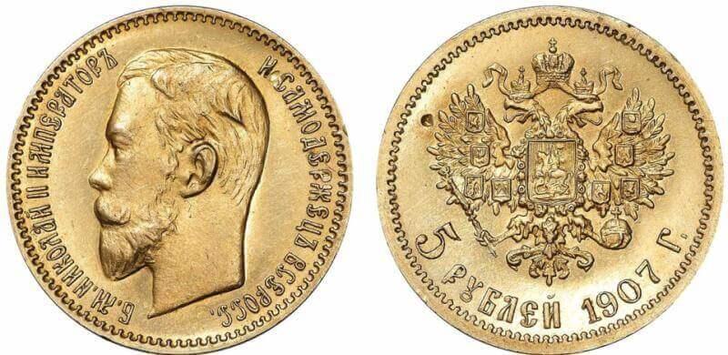 5 рублей 1907.