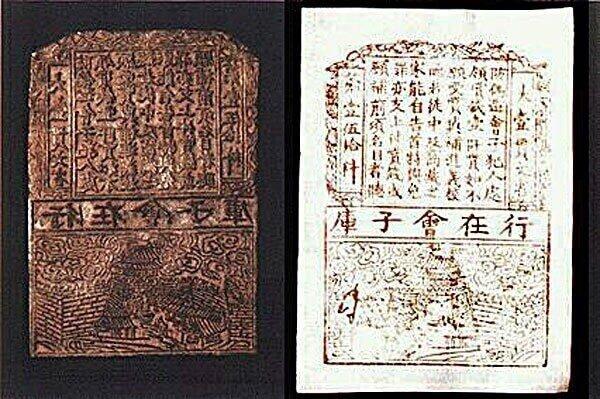 бумажные деньги в древнем Китае
